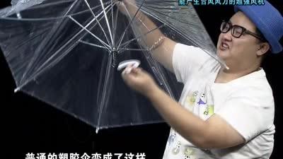 传世龙泉宝剑PK最强防刺服 最强风力风机VS超强防风雨伞