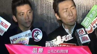 羽泉出道15年转型商人 一周华语当红IN指标榜