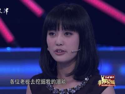 《非你莫属》20131216:小姑娘六年销售北京买