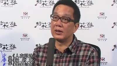 第3段:叶伟民第一次拍惊悚片赢得高评价