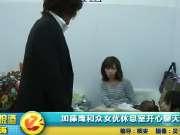 加藤鹰和众女优休息室开心聊天