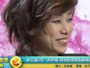 林忆莲4月广州开唱 将与绯闻男友恭硕良同台