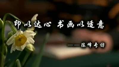 文化同根和谐中华