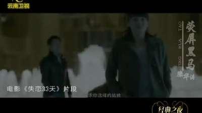 荧屏黑马  滕华涛