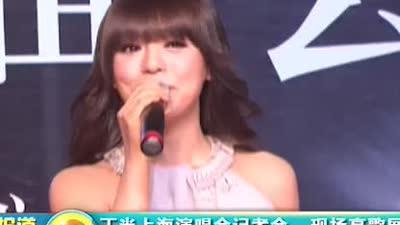 丁当上海演唱会记者会 现场高歌展现实力