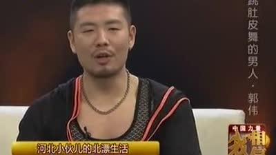跳肚皮舞的男人·郭伟