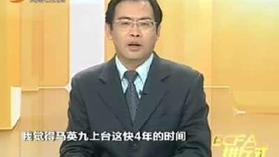 马英九执政3年经济成绩单