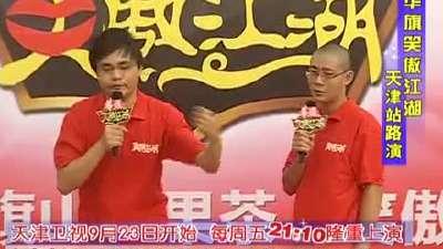 笑傲江湖路演之天津站