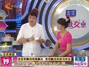 《家政女皇》20110912:女皇上菜——冰皮月饼