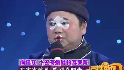 向延红——小丑哥挑战帕瓦罗蒂