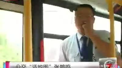 """公交""""活地图""""张鹊鸣"""