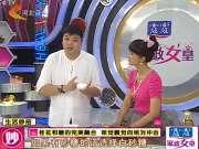 《家政女皇》20110912:自制桂花香