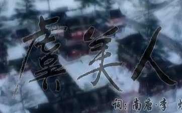 《虹猫蓝兔水墨动画》第39集