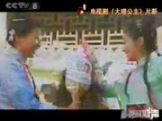 电视剧《大理公主》 片段