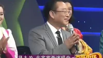 蒋大为  北京首开演唱会
