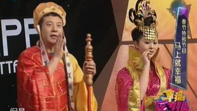 春节特别节目:马上就幸福 师徒四人的女儿国奇遇