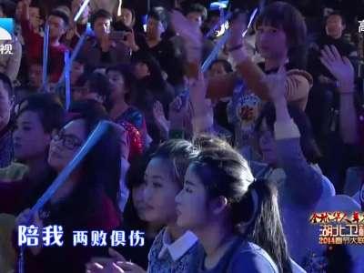 郑钧歌曲《私奔》-湖北卫视2014春晚