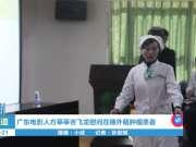 广东电影人方莘莘吉飞龙慰问在穗外籍肿瘤患者
