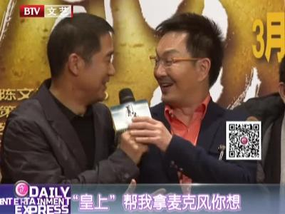 张国立新戏《原乡》福州开机 获赠赴台湾船票