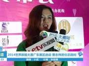 世界旅姐大赛广东赛区启动 曾志伟担任总顾问