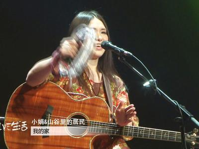 我的家(live生活特别篇-小娟&山谷里的居民音乐会)