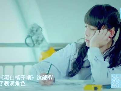 美少女私密日记 陈思:黑白格子裙