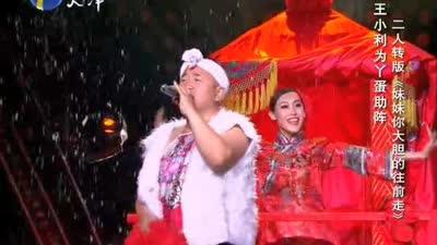 王小利二人转版《妹妹你大胆的往前走》