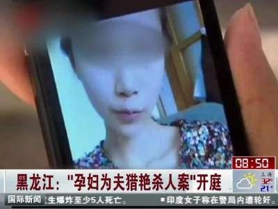黑龙江孕妇为夫猎艳杀人案