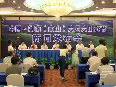 2014中国湖南(南山)六月六山歌节新闻发布会