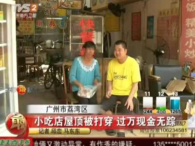 广州市荔湾区:小吃店数学被打穿过万联赛无踪全国屋顶初中几何现金图片