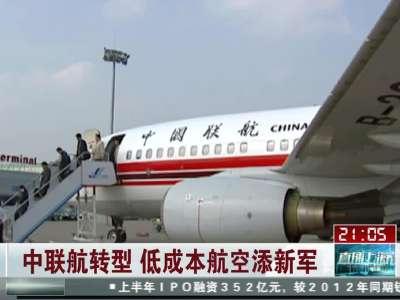 中联航一成都飞北京航班被曝多人吸烟