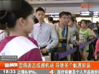 雷雨袭击成都机场 导致多个航班延误