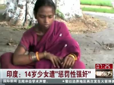 印度:14岁少女遭惩罚性