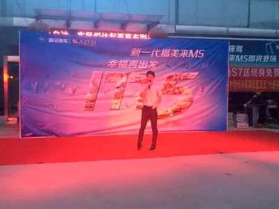 18海马汽车巡演 华北线路 洪海明 定州站 开场介绍高清图片