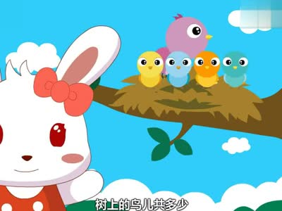 兔小贝儿歌:241四只小小鸟