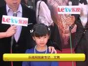 文隽感谢乐视赞助-第32届香港电影金像奖