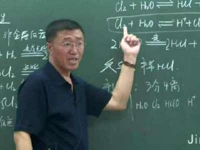 高三-化学-刘廷阁-卤族元素-06-氯气与水的反应