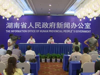 湖南省新型职业农民培育工程启动实施的有关情况新闻发布会