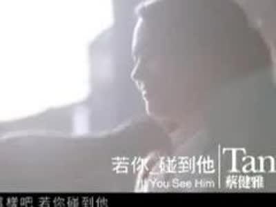 蔡健雅《若你碰到他》mv