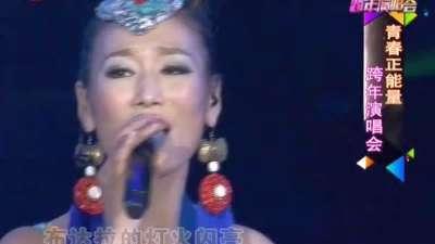「天籁之音中国藏歌会」的优秀选手集结登场 2013四川卫视跨年演唱会