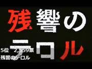 2014夏季动漫榜TOP15【kotabu票选榜】(海外)