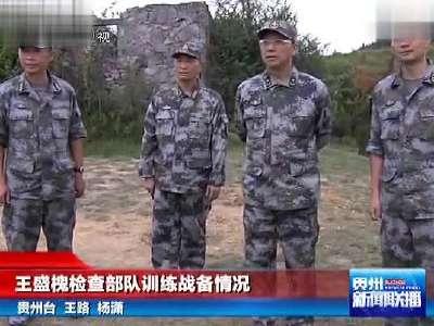 王盛槐检查部队训练战备情况