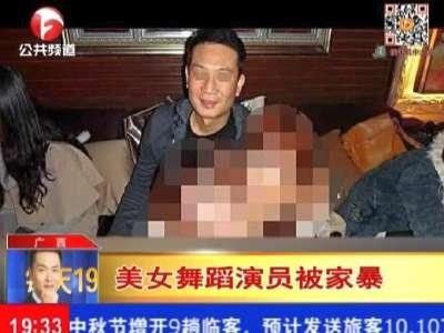 广西:美女舞蹈演员被家暴