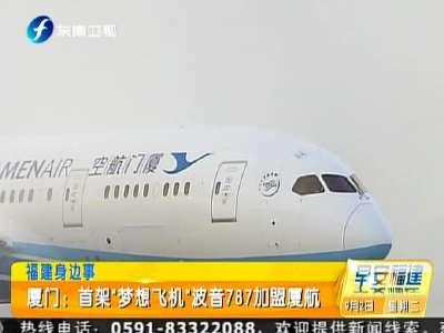 """厦门:首架""""梦想飞机""""波音787加盟厦航"""