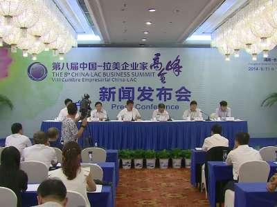 """""""第八届中国一拉美企业家高峰会""""新闻发布会"""