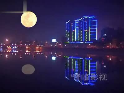 龙泉的中秋月亮特别圆