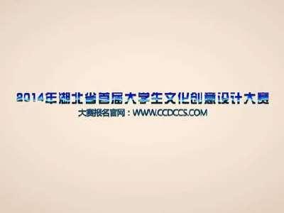 湖北省大学生文化创意设计大赛