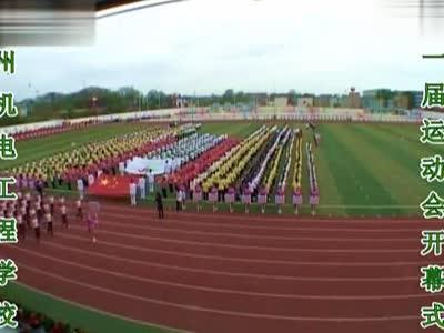 郑州测绘学校运动会 图片合集
