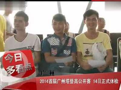 《今日一线》2014首届广州塔登高公开赛