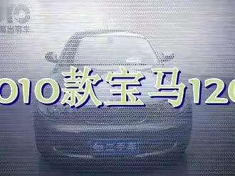 2010款宝马120i- 在线观看